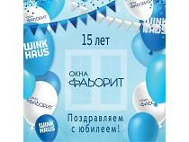 Фирма Winkhaus поздравляет партнёрскую компанию Окна Фаворит с юбилеем!