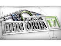 Компания «ЭксПроф» примет участие в III Форуме «Дни окна в России»
