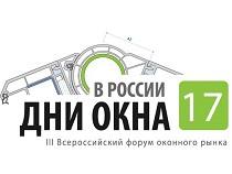 Оконные технологии «ЭксПроф» на III Всероссийском форуме «Дни окна России»
