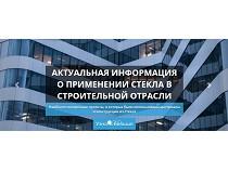 Открыта регистрация для участия в международном форуме «Стекло в строительстве»
