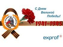 Компания ЭксПроф поздравляет с Днем Победы